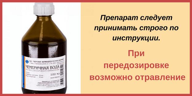 Чемеричная вода от алкоголизма: лечение или неоправданный риск?
