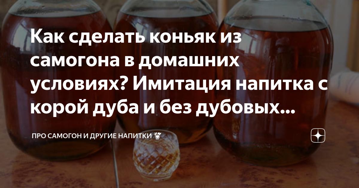 Похимичим — 10 способов сделать коньяк из водки в домашних условиях