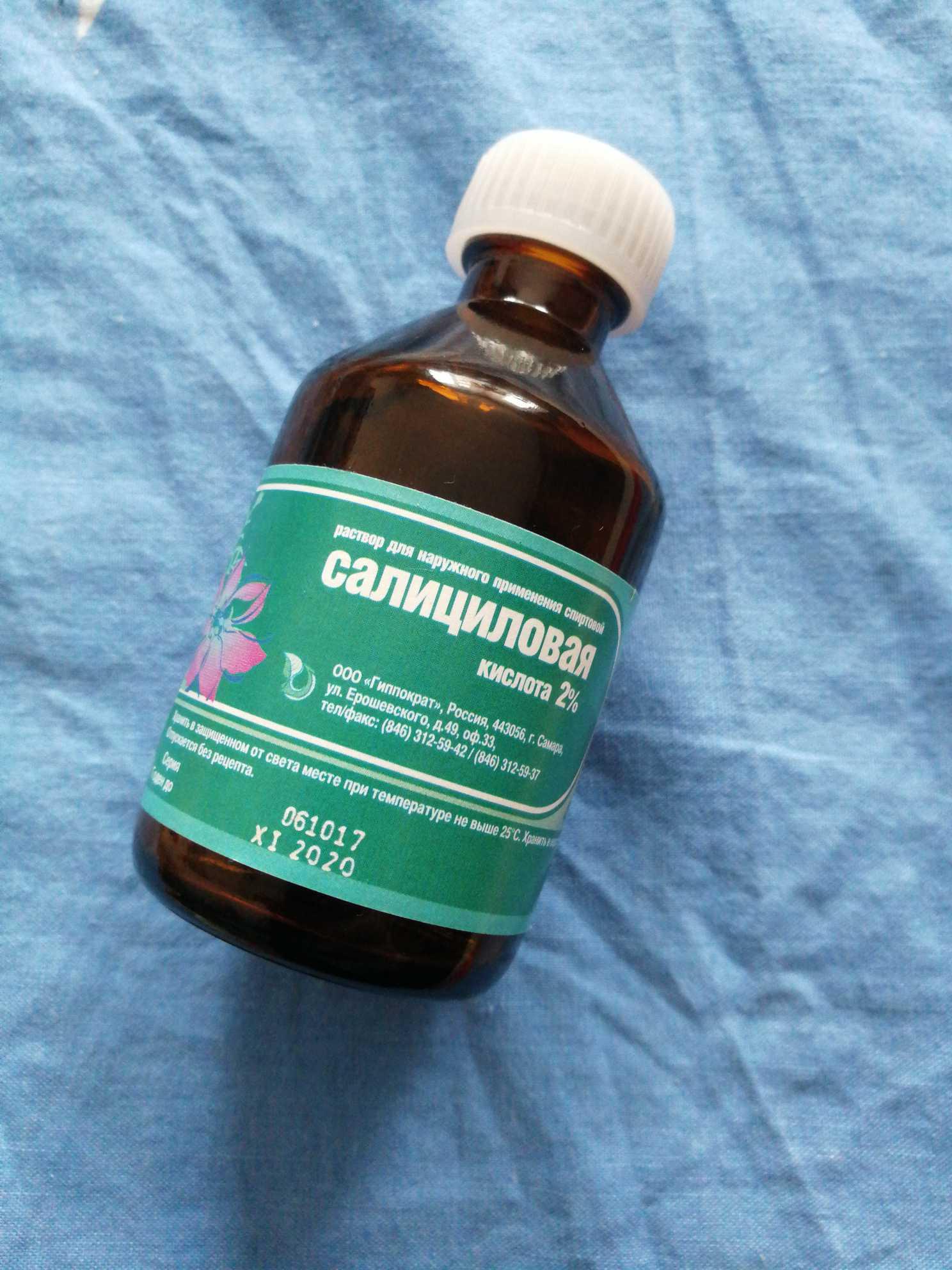Салициловый спирт - для чего используется в медицине и косметологии, отзывы