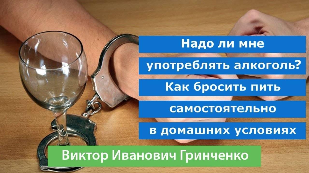 Бросить пить самостоятельно легкий способ избавления от пьянства
