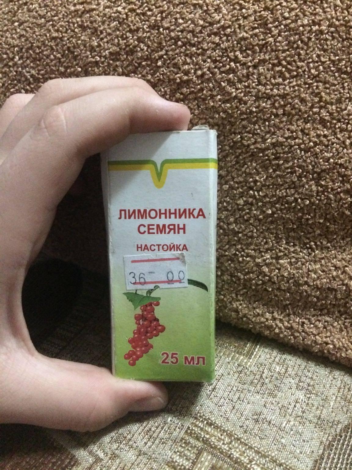 Настойка лимонника: инструкция по применению, польза и вред