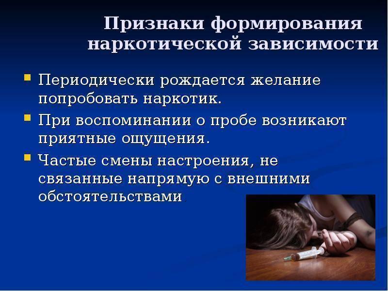 Наркомания: что это, основные причины развития зависимости, какие бывают виды и стадии заболевания, лечение, профилактика и последствия.