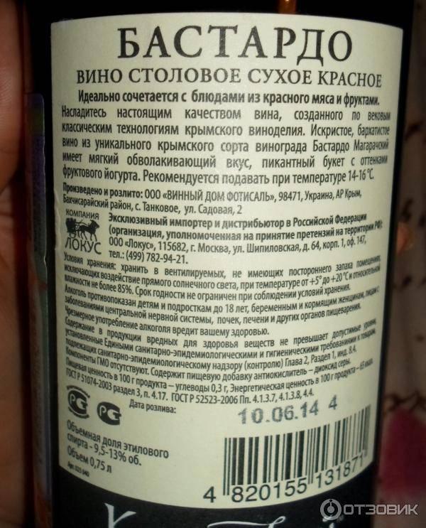 Вино бастардо (bastardo): виды и обзор популярных марок