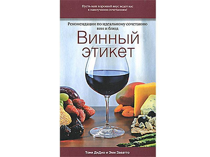 Как правильно пить вино: выбор бокалов, нужная температура подачи, винный этикет, подходящая еда и закуски