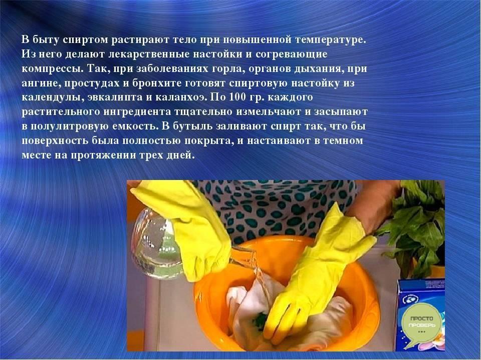 Обтирание водкой при температуре у ребенка, как растирать?