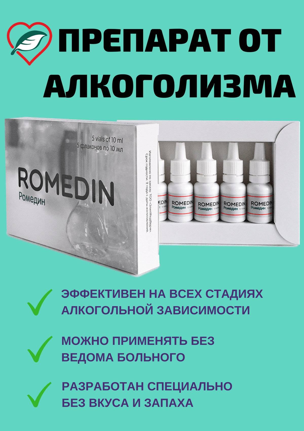 Таблетки от алкоголизма без рецептов - как бросить пить без последствий: препараты от пьянства с ценами в аптеке