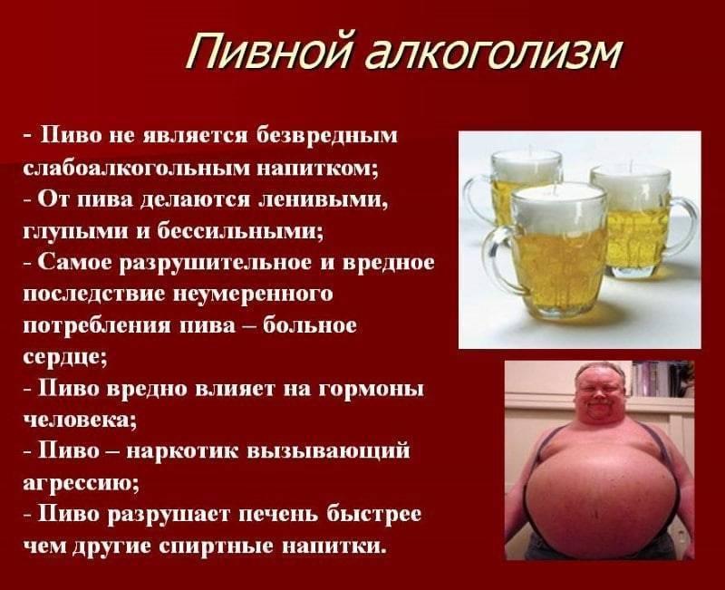 Безалкогольное пиво — польза и чем вредно | польза и вред