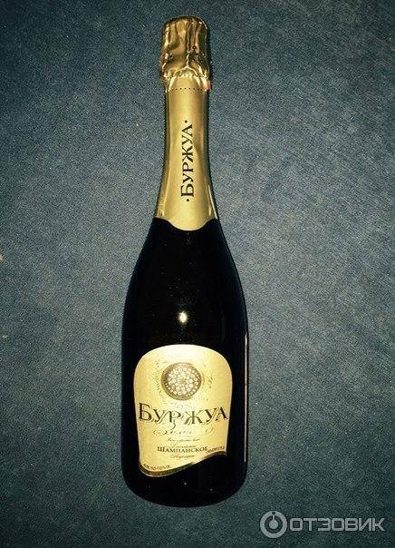 Обзор шампанского буржуа