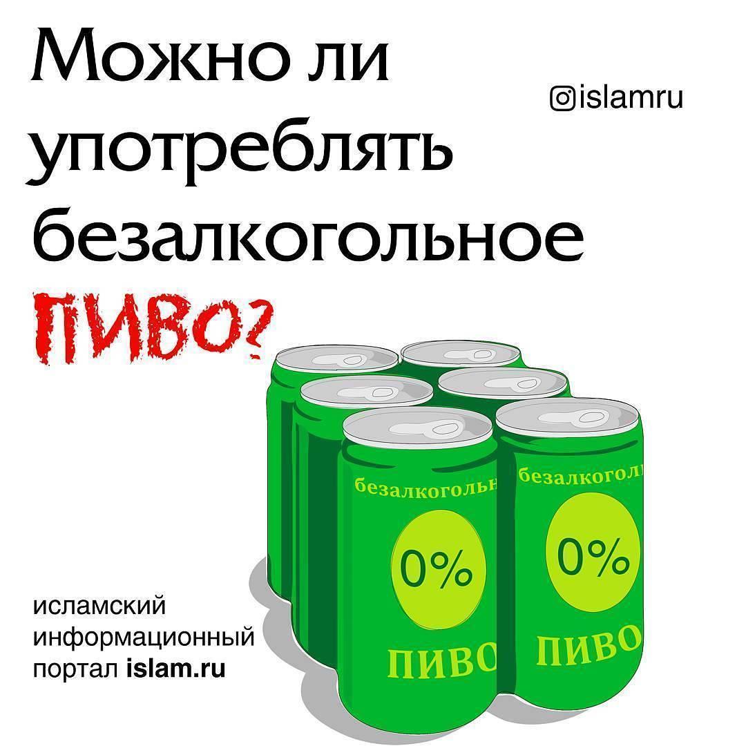 Можно ли пить безалкогольное пиво кодированным людям
