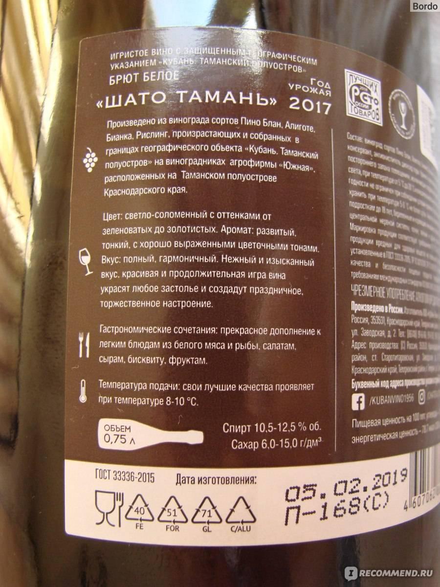 Шато тамань: обзор вкуса и видов стоит ли покупать ⛳️ алко профи
