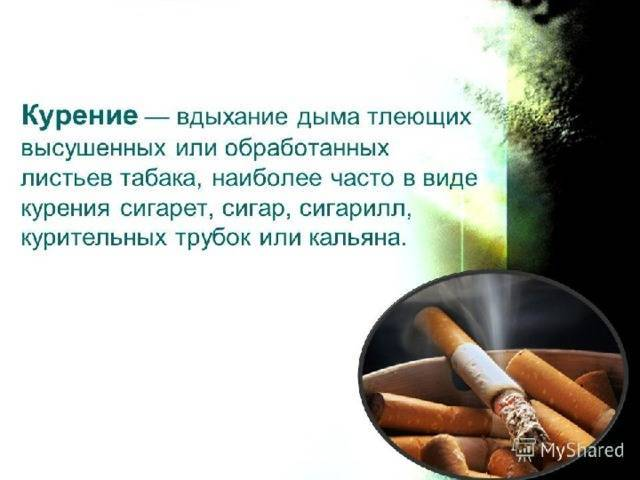 Что значит компромиссное отношение к алкоголю и курению