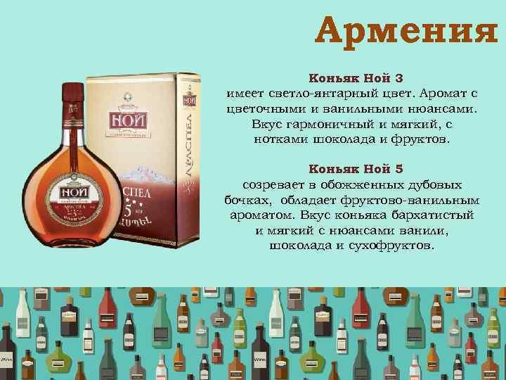 Армянский коньяк 5 звезд — качество и гармония вкуса