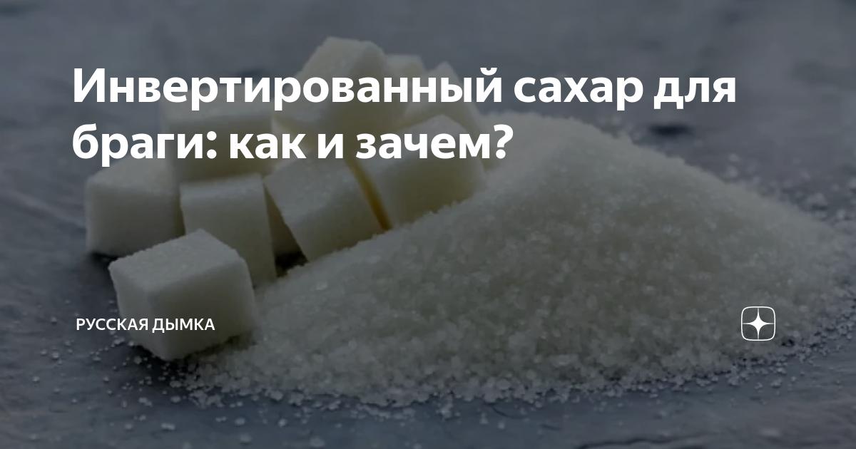 Особенности приготовления сахарной браги для самогона