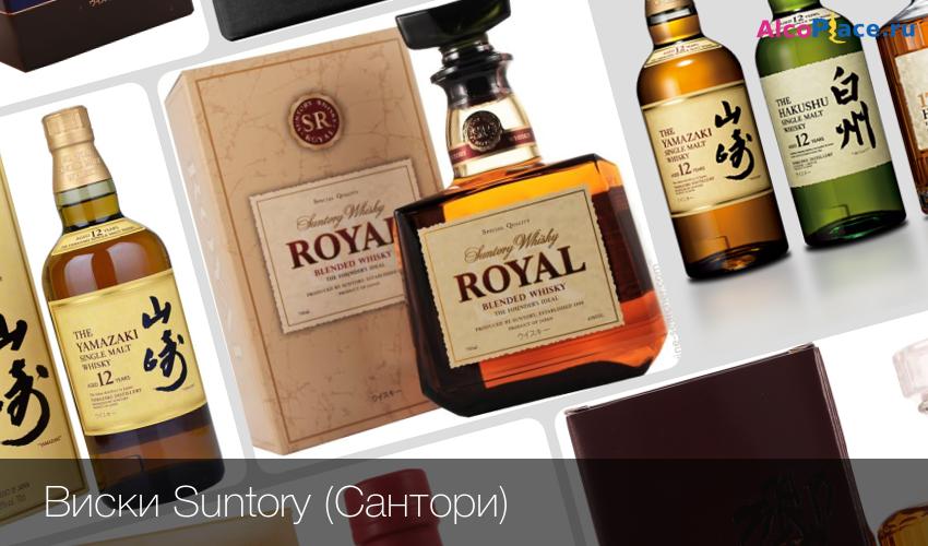 Виски сантори: история, обзор вкуса и видов