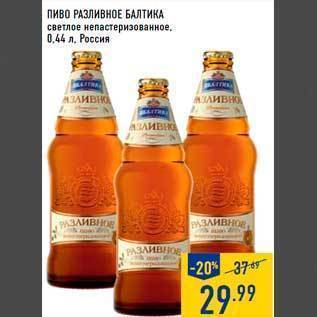Пастеризованное пиво – основные отличия от непастеризованного – sport-at-home