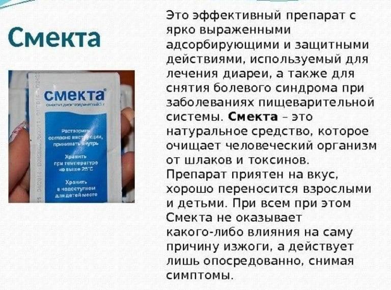 Смекта при отравлении: инструкция к применению у взрослых и детей