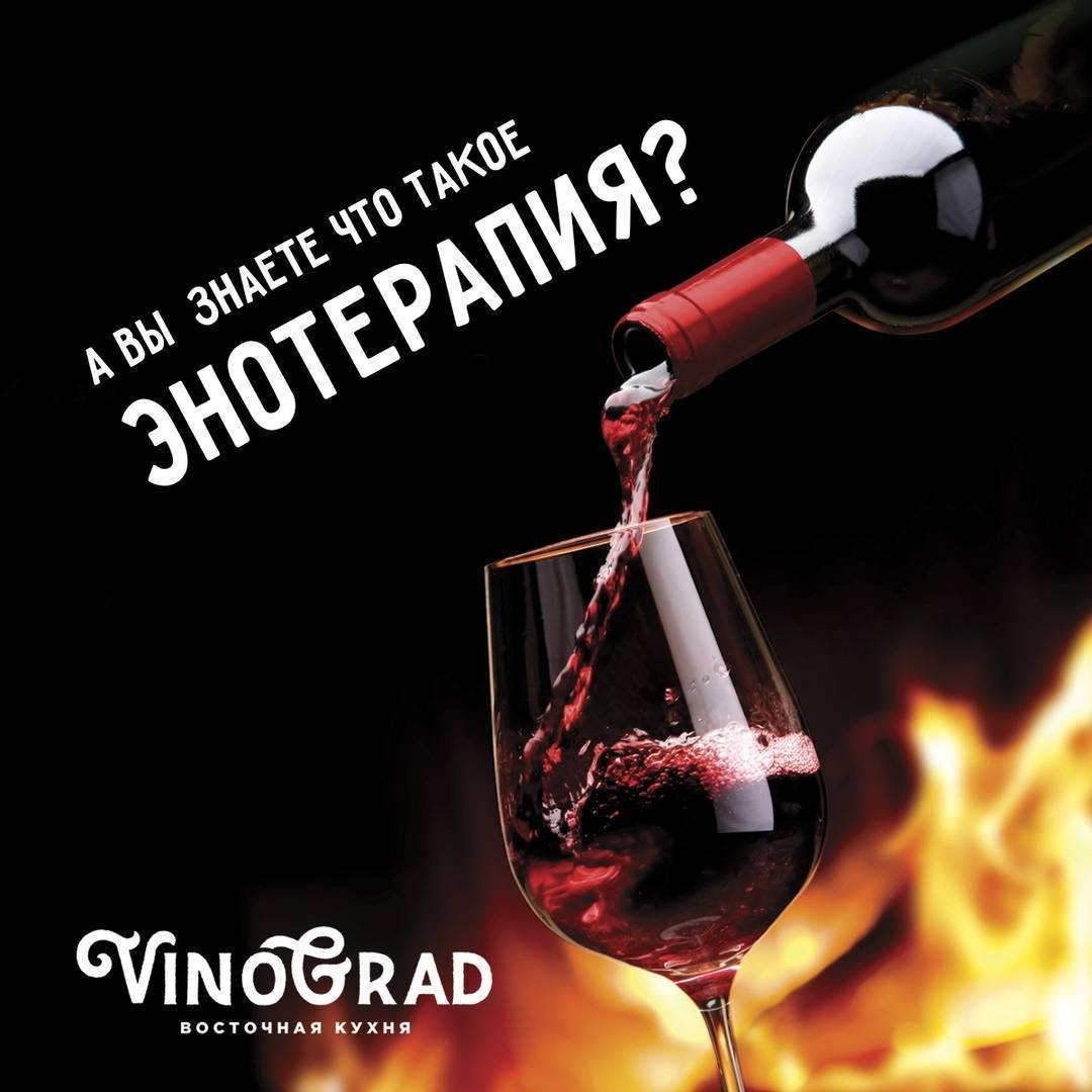 Энотерапия - лечение виноградным вином