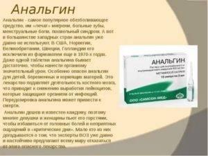 Что помогает от головной боли анальгин