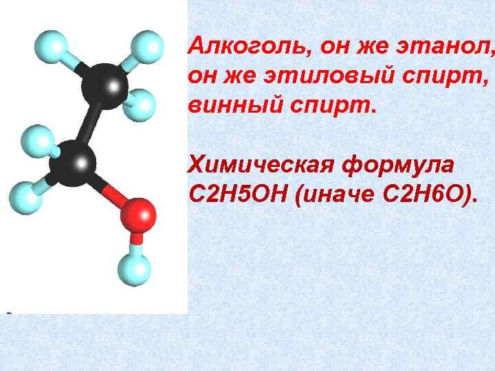 Сколько калорий в водке? какова химическая формула и состав классической водки
