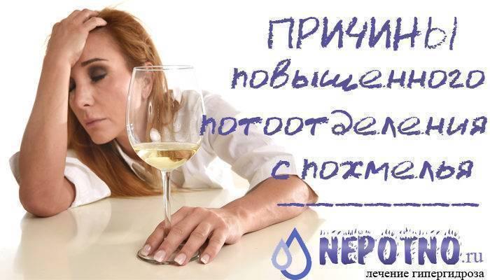 Потливость после алкоголя: ночью, причины, избавиться