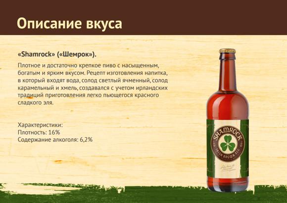 Что такое ирландский эль в чем отличия от пива? | bezprivychek.ru