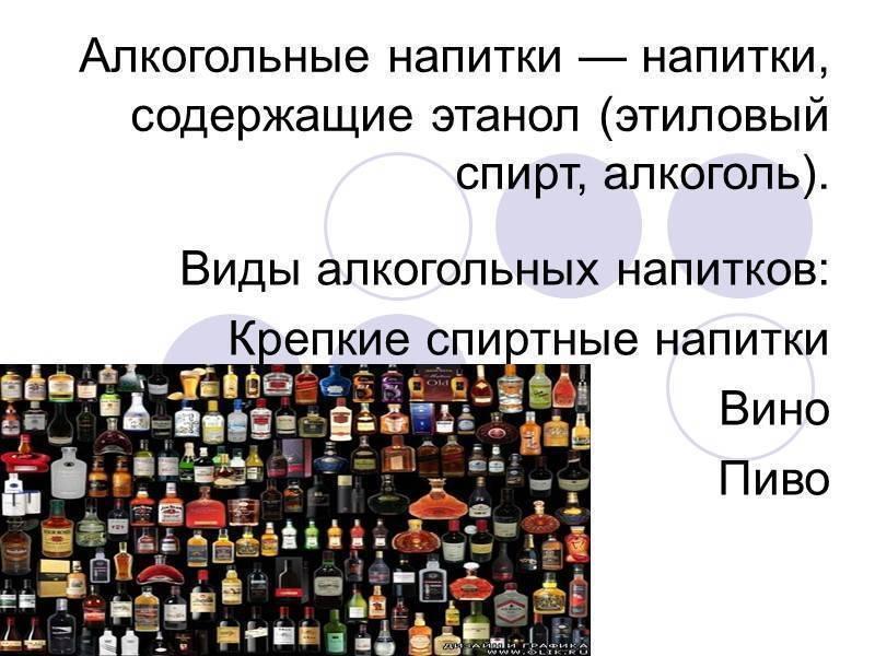 Один крепче другого: виды алкогольных напитков