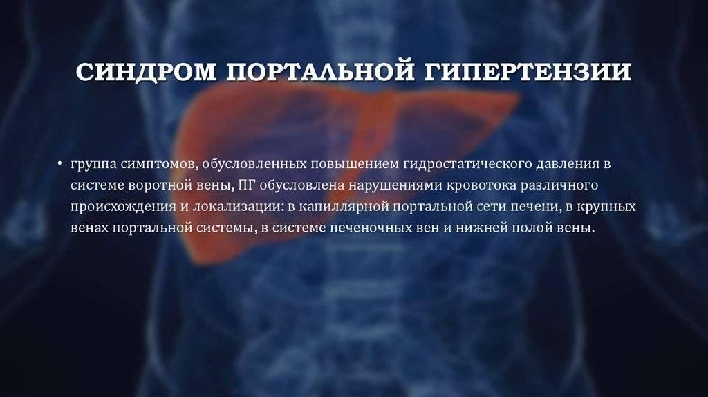 Портальная гипертензия при циррозе печени лечение народное лечение