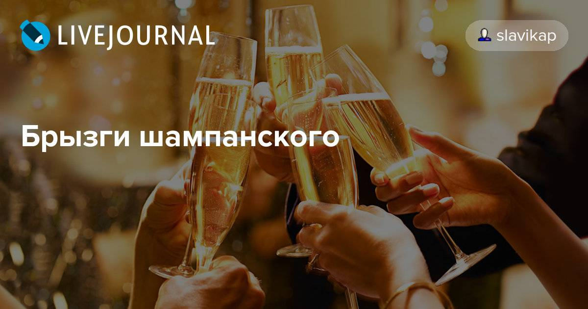 Шампанское на новый год: выбор, популярные марки, покупка, украшение бутылки | праздник для всех