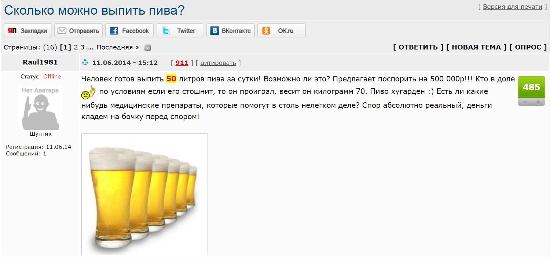 Сколько кружек пива можно выпить за день?