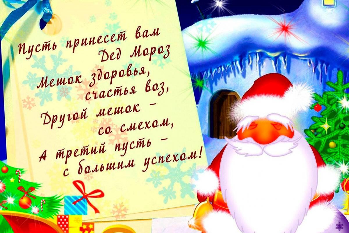 Поздравления и тосты к новому году