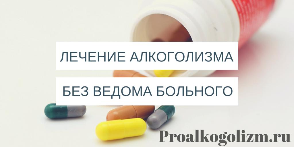 Лекарство от алкоголизма без ведома больного - препараты