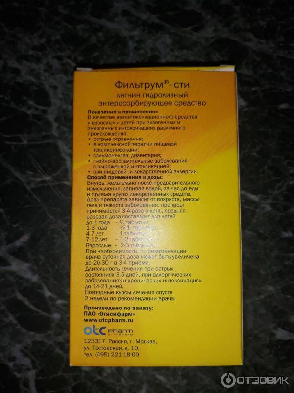 Аналог таблеток фильтрум-сти - аналоги