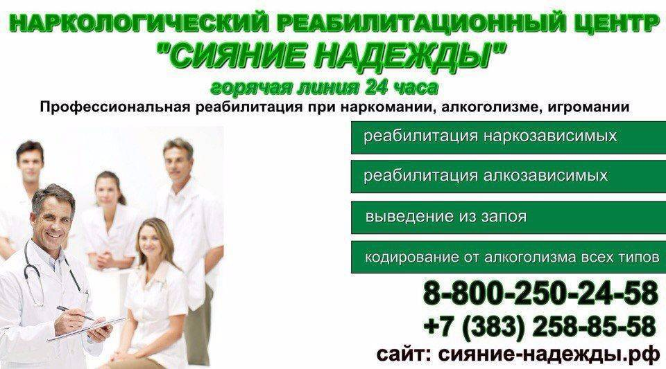 Бесплатное лечение алкоголизма в москве | центр лечения и реабилитации от наркомании и алкоголизма