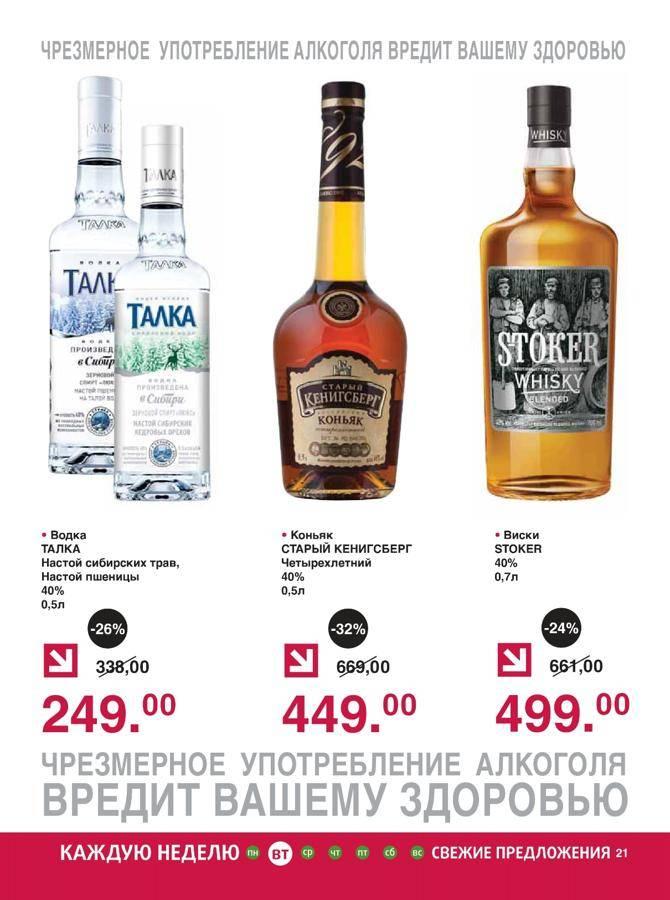 Чрезмерное употребление алкоголя вредит вашему здоровью надпись