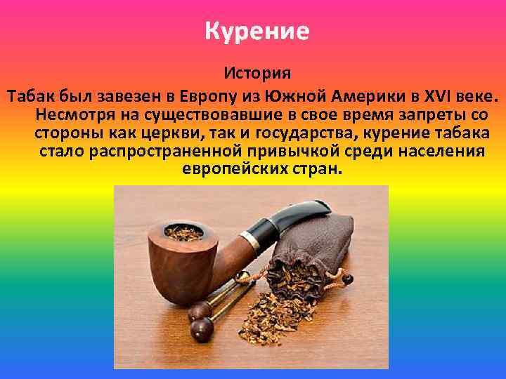 Когда курение было тем, что доктор прописал  когда курение было тем, что доктор прописал — медальтернатива.инфо