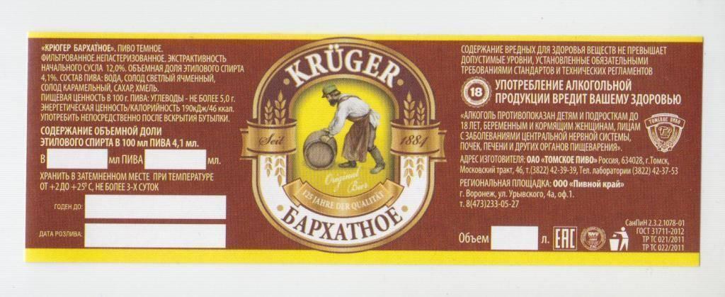 Пиво «жигули барное» бархатное, 0.5 л — «zhiguli barnoe» barkhatnoe, 500 мл