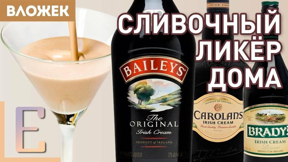 Ликер сливочный — с чем пить и как пить, домашний рецепт