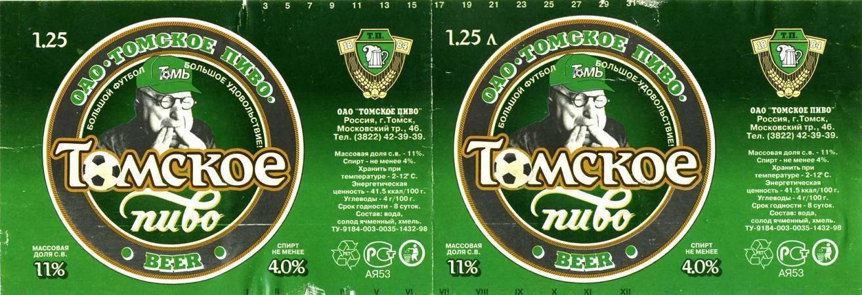 Томское пиво — википедия. что такое томское пиво