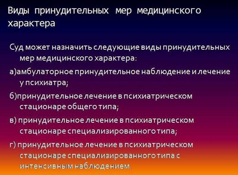 Принудительное лечение наркозависимости в москве - законно! лечение наркомании принудительно в наркологической клинике.