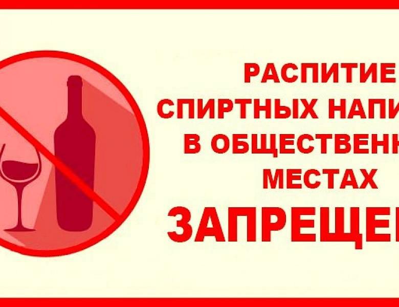 Увольнение по статье за пьянство в 2020 году