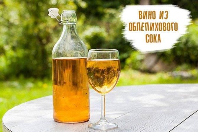 Вино из облепихи - рецепты в домашних условиях из ягод, сока и варенья,