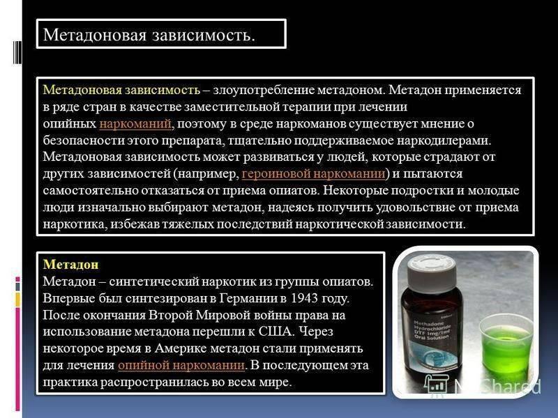 Метадон: если последствия и ломка после употребления?