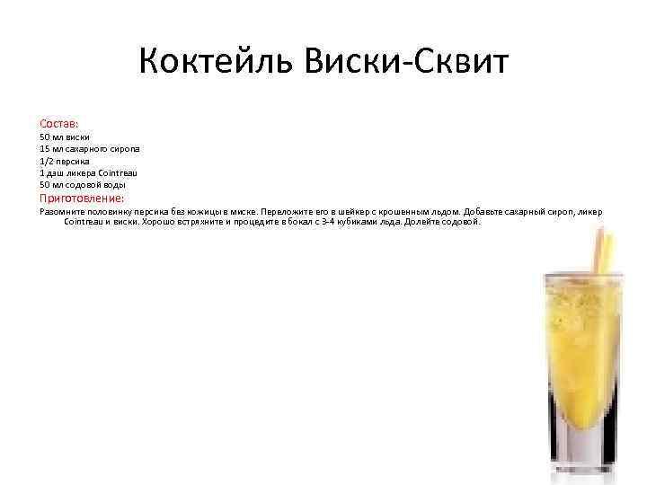Коктейли с виски в домашних условиях. рецепты с колой, соком, ликером, водкой, ромом, текилой