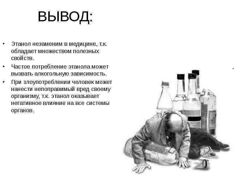 Потеря зрения при алкоголизме лечение | геоводка