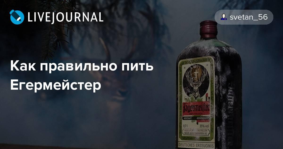 Ликер егермейстер: с чем пьют, состав, рецепт | koktejli.ru