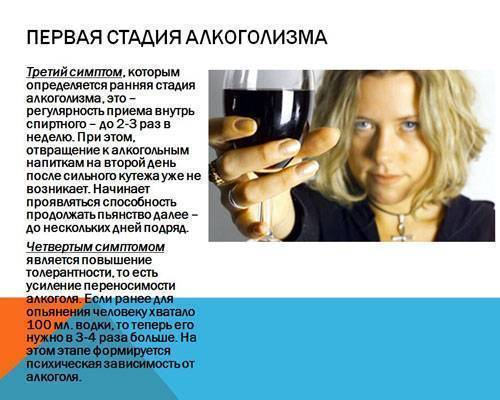 Признаки хронического алкоголизма и его лечение
