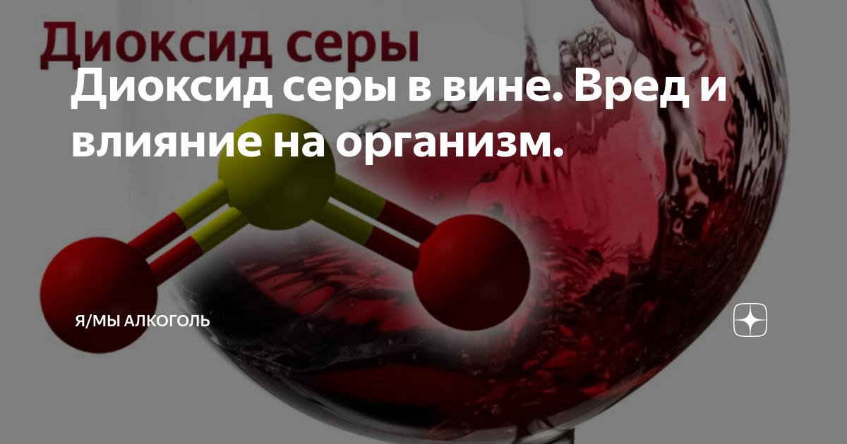 Диоксид серы (е220). влияние на организм, что это такое, для чего в вине, конфетах, сухофруктах, вред для человека, класс опасности
