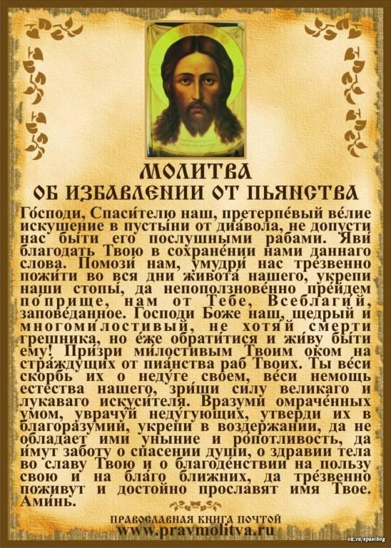 Молитвы мученику вонифатию - читать, скачать онлайн - молитвослов
