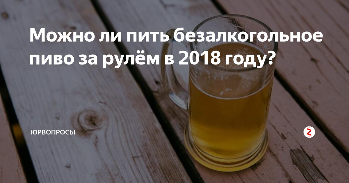 Вождение после безалкогольного пива: так ли страшны последствия
