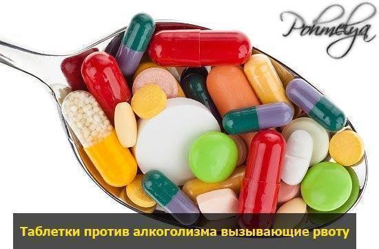 Лекарства вызывающие рвоту при употреблении алкоголя - болезнижкт